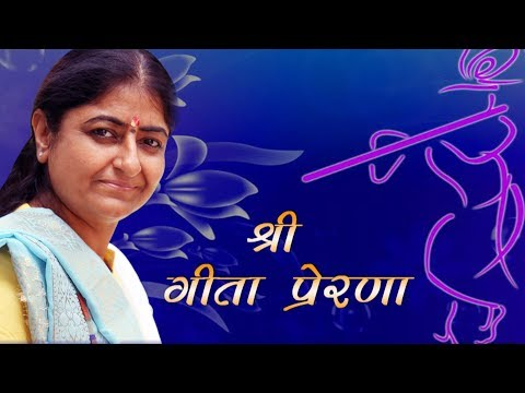 Shrimad Bhagavad Gita Jayanti -Celebrating The Birth Of Bhagwat Geeta -Prernamurti Bharti Shriji