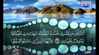 المصحف المرتل 02 للشيخ محمد صديق المنشاوي رحمه الله