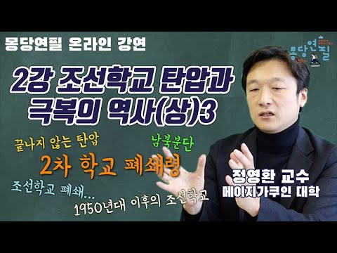 [몽당연필] 2강 조선학교 탄압과 극복의 역사(상3)