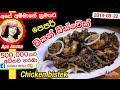 ✔ පෙපර් චිකන් බිස්ටේක්  Sri lankan style pepper Chicken Bistake by Apé Amma