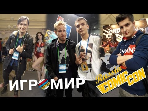 ★ IGROMIR 2016 ★ | ✔ 4 ДНЯ С VIP-БИЛЕТОМ | ЗАТЕРЯННЫЕ IN MOSCOW