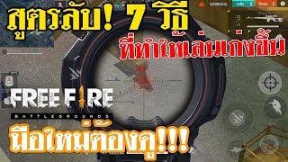Free Fire สูตรลับ 7 วิธีเล่น ทำให้เล่นโหดขึ้นที่หลายคนยังไม่รู้