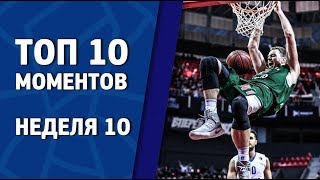Justin Carter in Top 10 moments of the 10-th week in the VTB United League