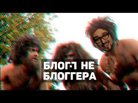 БНБ 3.0 [ОБРАТНЫЙ ПРОГРЕСС] 18+ - DomaVideo.Ru