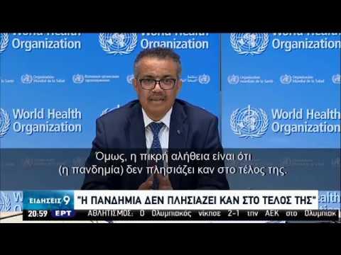 Νέο καμπανάκι από τον Π.Ο.Υ  – Η πανδημία δεν πλησιάζει καν στο τέλος της   29/06/2020   ΕΡΤ