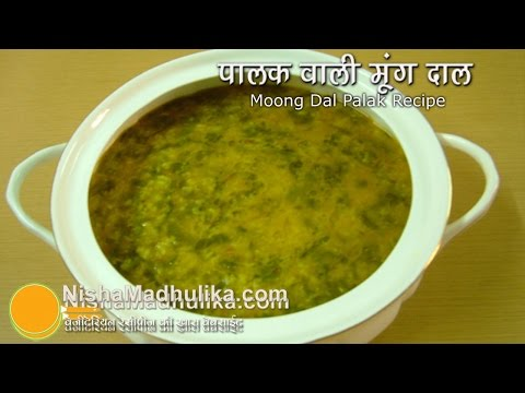 Moong Daal Palak Curry