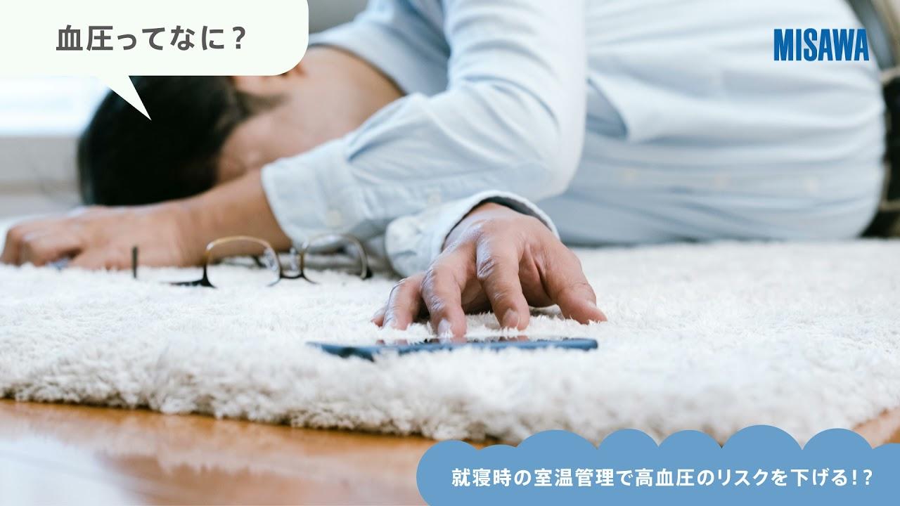 就寝時の室温管理で高血圧のリスクを下げる!?