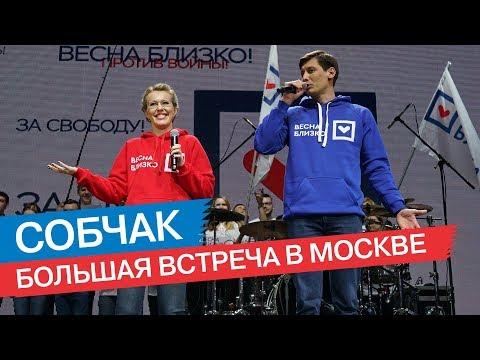«Весна близко!» Большая встреча с Ксенией Собчак в Москве