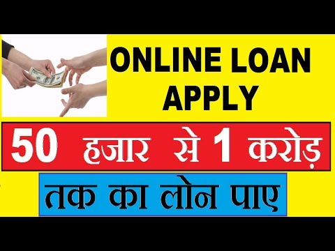 Video how to apply online business loan 50 thousand to 10 million,  lendingkart download in MP3, 3GP, MP4, WEBM, AVI, FLV January 2017