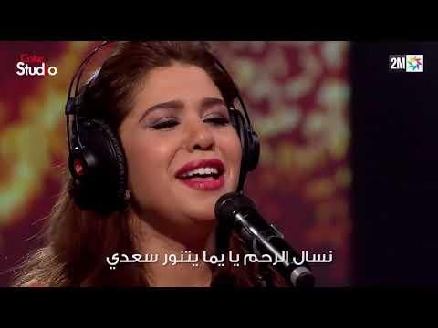 Latifa Raafat & Houda Saad '' Ana f3arek ya Yema'' coke studio