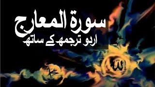 Surah Al-Ma'arij with Urdu Translation 070 (The Ways of Ascent)