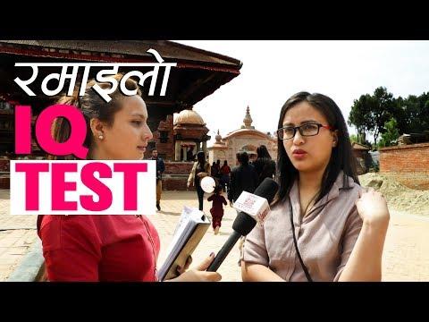 (झट्ट सुन्दा सजिलो लागेपनि नेपाली अर्थ नाजानिने रमाइलो .. 13 min)