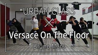 Video Versace On The Floor - Bruno Mars | 얼반 클래스 얼반 안무영상 | 진주 댄스학원 심장박동 download in MP3, 3GP, MP4, WEBM, AVI, FLV Februari 2017
