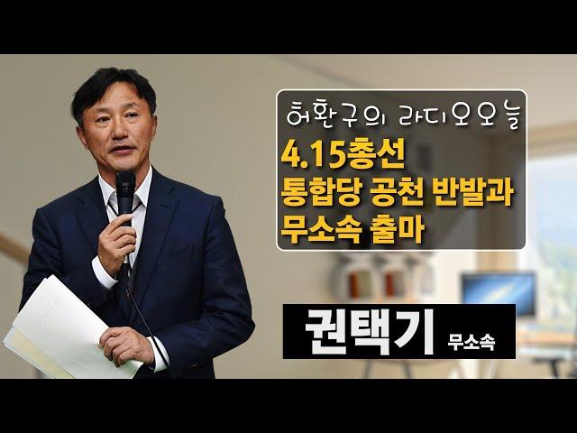4.15총선 예비후보자 인터뷰 (안동,예천 선거구) 무소속 권택기