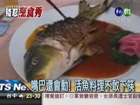 殘忍料理大集合:吃半活魚、鴨仔蛋、生吃章魚!