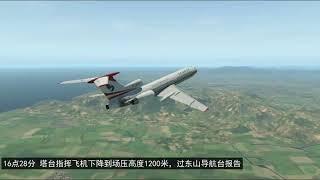 Video 【温州2.24空难模拟】中国西南航空4509号班机事故(还原事发全过程) MP3, 3GP, MP4, WEBM, AVI, FLV April 2019