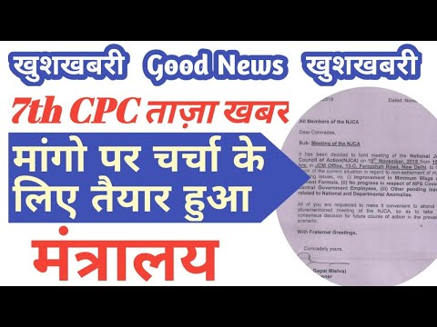 7th Pay Commission Latest News 21000 Salary & 3.00 Factor & Old Pension Scheme Latest Update