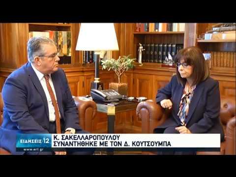 Συνάντηση Δ.Κουτσούμπα  –  Κ.Σακελλαροπούλου | 03/06/2020 | ΕΡΤ