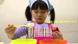 【ゆるコレ】赤松えみなちゃん「フルーツヨーグルト」に挑戦!