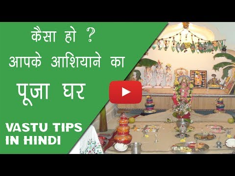 Video Vastu Tips for Temples | Temple in Home Vastu Tips for Pooja Room Vastu Tips in Hindi download in MP3, 3GP, MP4, WEBM, AVI, FLV January 2017