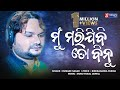 Odia New Sad Song