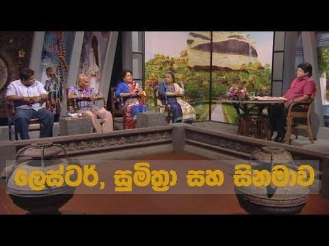 Doramadalawa -  Lester, Sumithra & Cinama