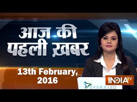 India TV News : Aaj Ki Pehli Khabar   February 13 , 2016