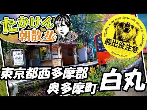 タカケンの散歩『東京都白丸』