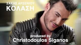 Sakis Arseniou - Κόλαση
