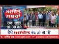 Ajit News  10 Pm 22 March 2018 Ajit Web Tv