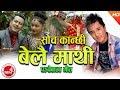 New Panche Baja Song 2074 | Socha Kanchhi Belai Mathi - Bhagirath & Puja Paudel Ft.Karishma & Dinesh