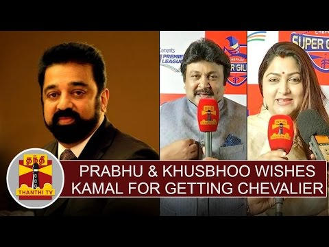 Actor-Prabhu-Khusbhoo-Wishes-Kamal-for-getting-Frances-Chevalier-Honour-Thanthi-TV