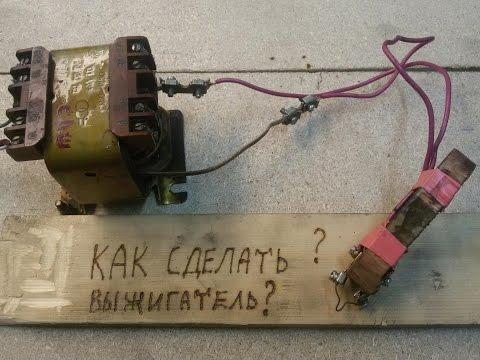 Выжигательный аппарат по дереву своими руками видео