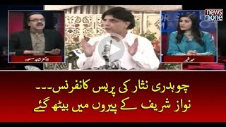 Chaudhry Nisar Ki Press Conference... Nawaz Sharif Key Peron Mein Beth Gaye