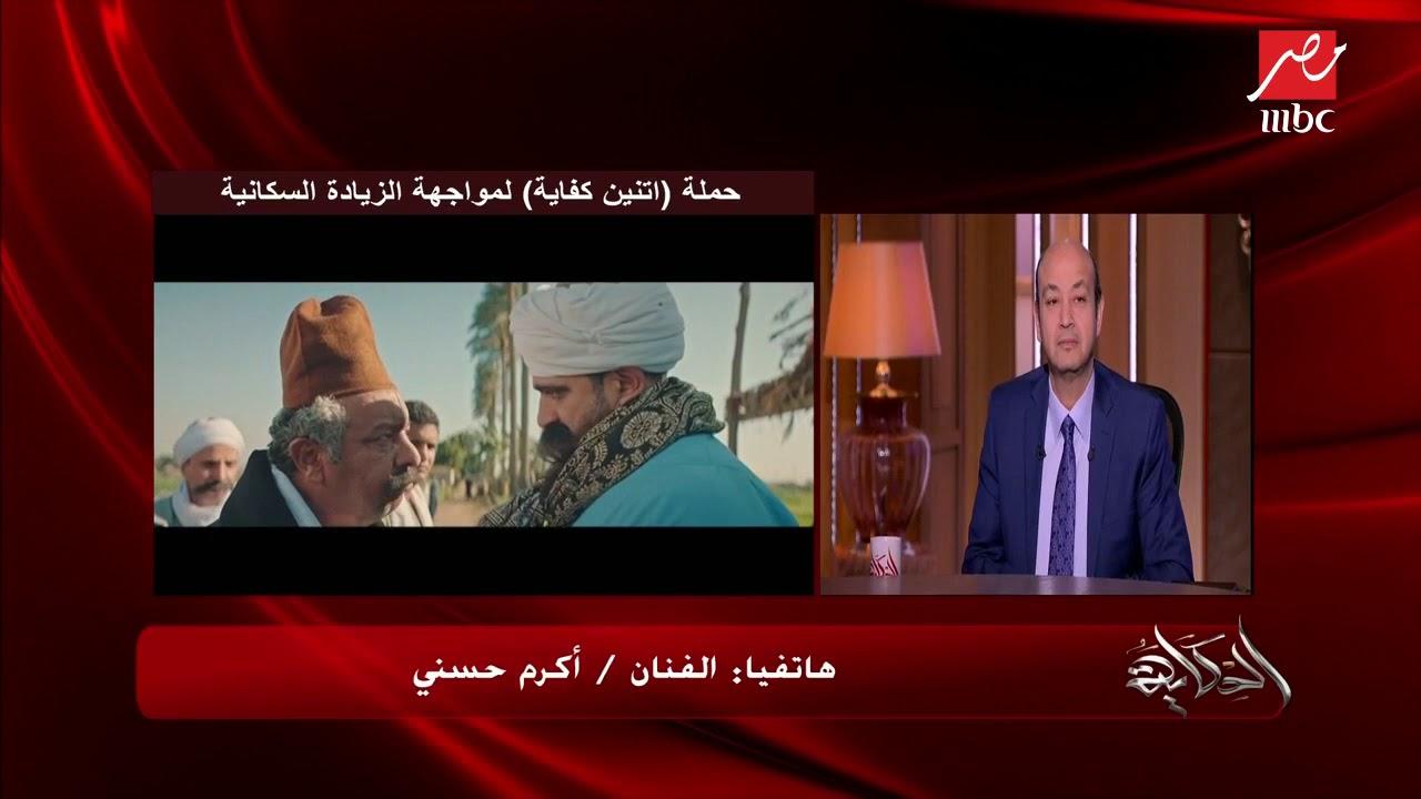 """أكرم حسني يكشف لـ""""الحكاية"""" تفاصيل شخصية """"أبوشنب"""" في حملة """"اتنين كفاية"""""""
