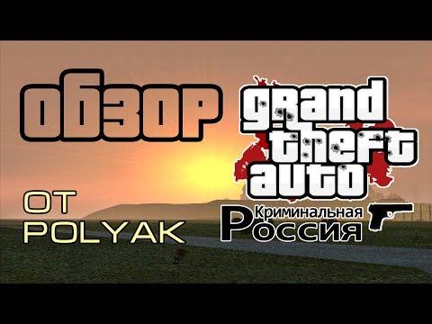 gta-kriminalnaya-rossiya-porno