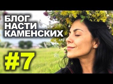 Блог Насти Каменских - Выпуск 7 - DomaVideo.Ru