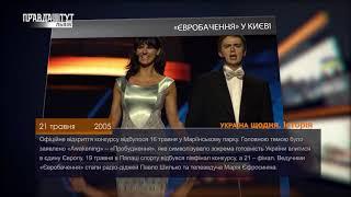 Україна щодня. Історія – 21 травня
