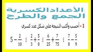 الرياضيات السادسة إبتدائي - الأعداد الكسرية الجمع والطرح تمرين 13