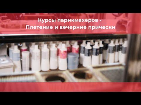 Курсы парикмахеров - Плетение и вечерние прически
