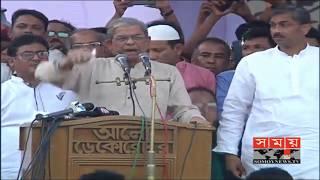 Jatiyo Oikko Front | 'খালেদা জিয়াকে মুক্তি না দিলে তফসিল গ্রহণযোগ্য হবে না' | Mirza Fakhrul