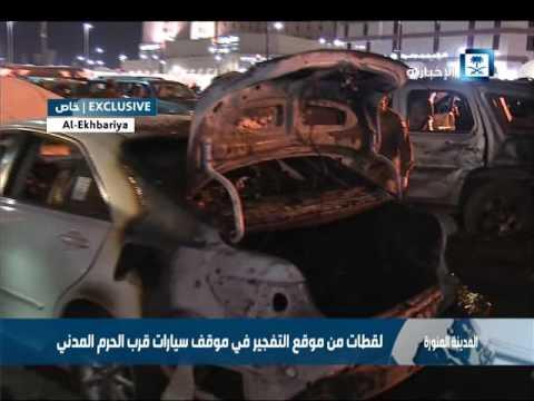 #فيديو :: لقطات من موقع التفجير الإرهابي في #المدينة_المنورة