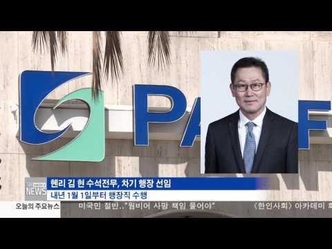한인사회 소식 6.29.17 KBS America News