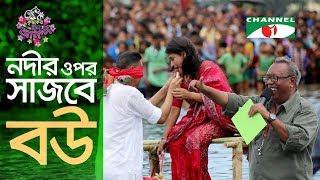Download Video নদীর ওপর সাজবে বউ | Krishoker Eid Ananda | MP3 3GP MP4