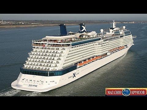 Celebrity Century Ship Tour