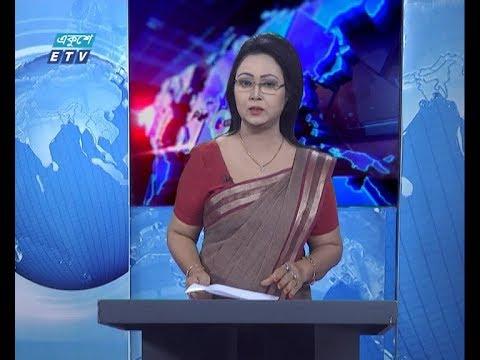 01 AM News || রাত ০১ টার সংবাদ || 28 February 2020 || ETV News
