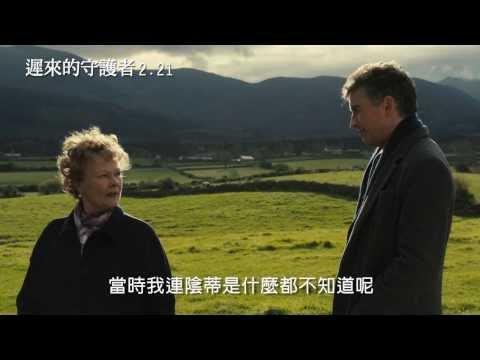 【遲來的守護者】Philomena 中文版正式預告HD_2月21日上映
