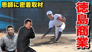 【徳島商業】独自のアンダースロー育成術!エースのブルペン投球・ノック