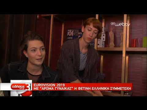 Eurovision 2019: Με «άρωμα γυναίκας» η φετινή ελληνική συμμετοχή   1105/2019   ΕΡΤ