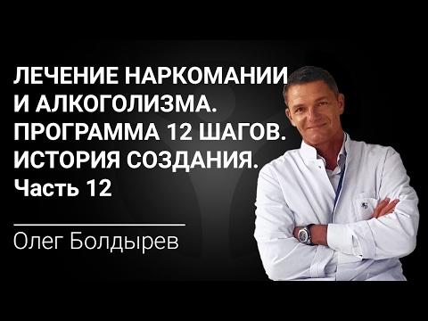 Лечение наркомании и алкоголизма. Программа 12 шагов. История создания. Часть 12